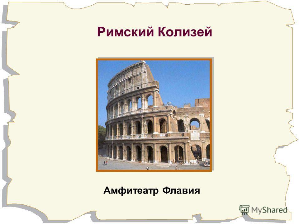 Римский Колизей Амфитеатр Флавия