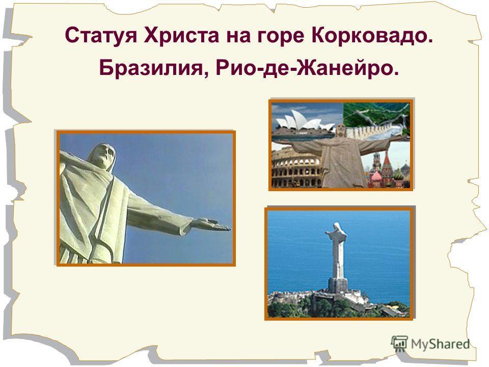 Статуя Христа на горе Корковадо. Бразилия, Рио-де-Жанейро.