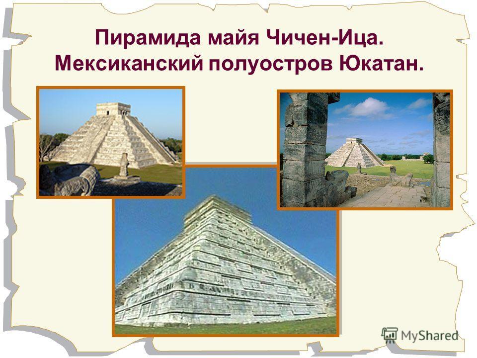 Пирамида майя Чичен-Ица. Мексиканский полуостров Юкатан.