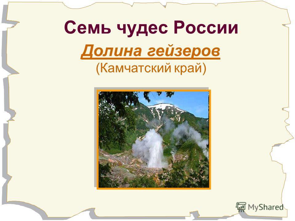 Семь чудес России Долина гейзеров (Камчатский край)