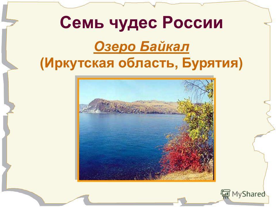 Семь чудес России Озеро Байкал (Иркутская область, Бурятия)