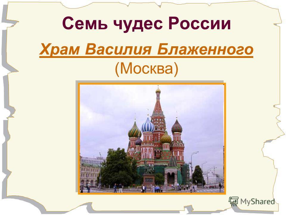 Семь чудес России Храм Василия Блаженного (Москва)