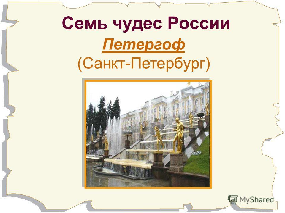 Семь чудес России Петергоф (Санкт-Петербург)