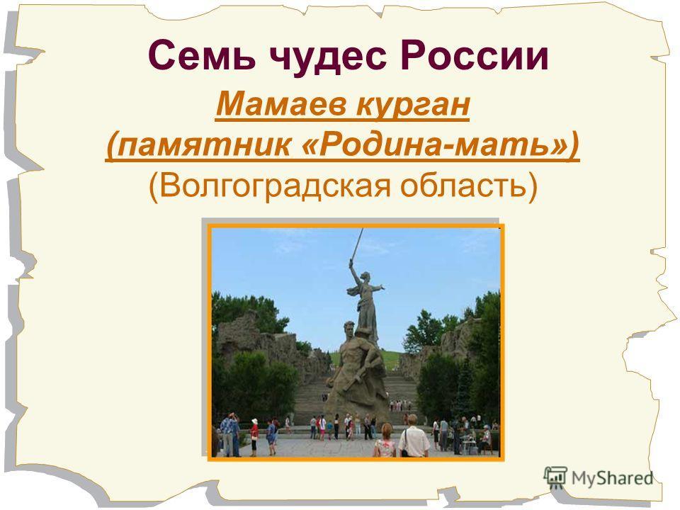 Семь чудес России Мамаев курган (памятник «Родина-мать») (Волгоградская область)