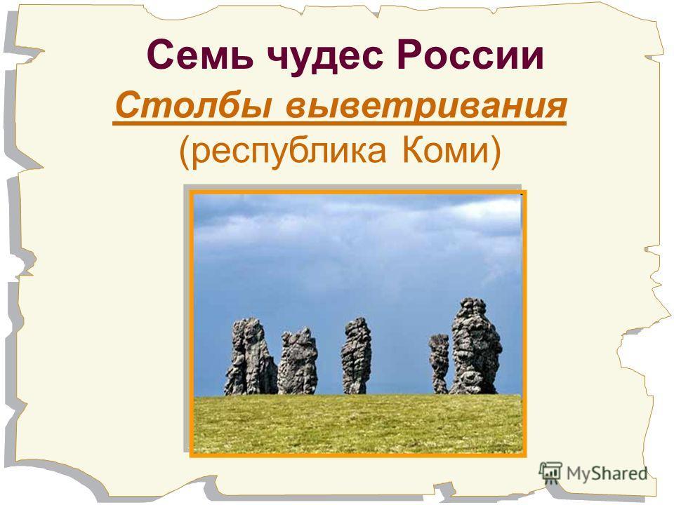 Семь чудес России Столбы выветривания (республика Коми)