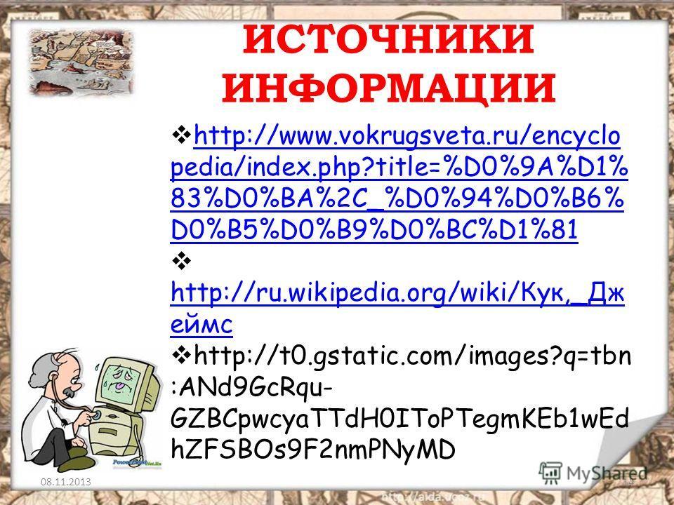ИСТОЧНИКИ ИНФОРМАЦИИ 08.11.201314 http://www.vokrugsveta.ru/encyclo pedia/index.php?title=%D0%9A%D1% 83%D0%BA%2C_%D0%94%D0%B6% D0%B5%D0%B9%D0%BC%D1%81 http://www.vokrugsveta.ru/encyclo pedia/index.php?title=%D0%9A%D1% 83%D0%BA%2C_%D0%94%D0%B6% D0%B5%