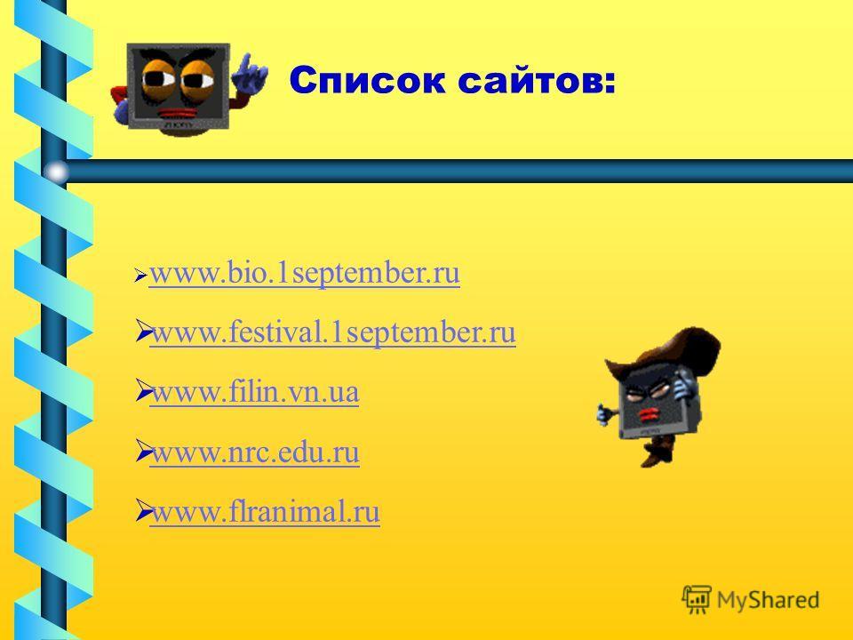 Список сайтов: www.bio.1september.ru www.festival.1september.ru www.filin.vn.ua www.nrc.edu.ru www.flranimal.ru