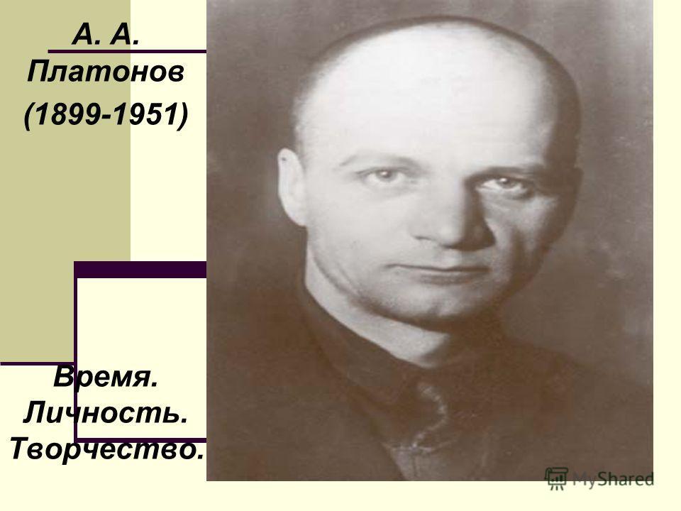 А. А. Платонов (1899-1951) Время. Личность. Творчество.