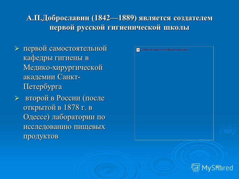 19 А.П.Доброславин (18421889) является создателем первой русской гигиенической школы первой самостоятельной кафедры гигиены в Медико-хирургической академии Санкт- Петербурга первой самостоятельной кафедры гигиены в Медико-хирургической академии Санкт