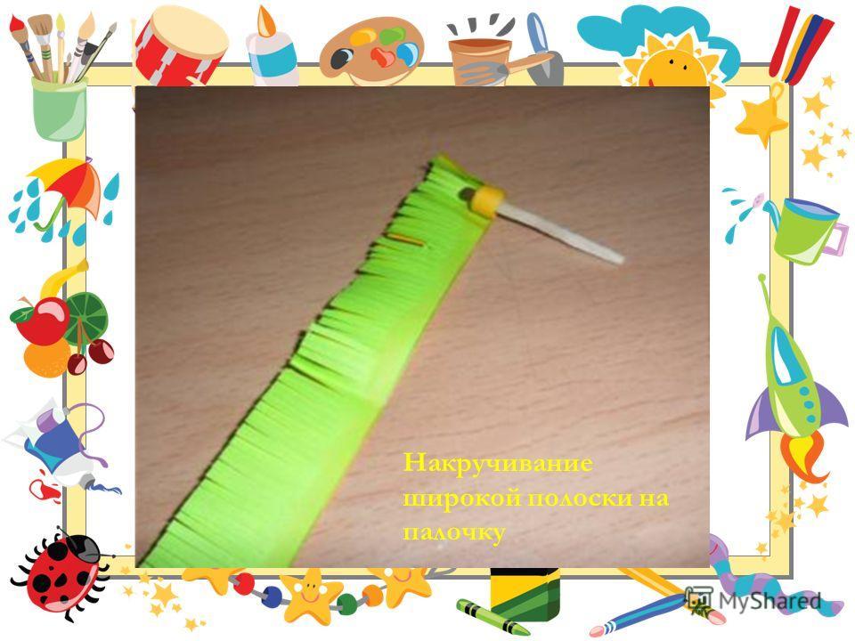 Накручивание широкой полоски на палочку
