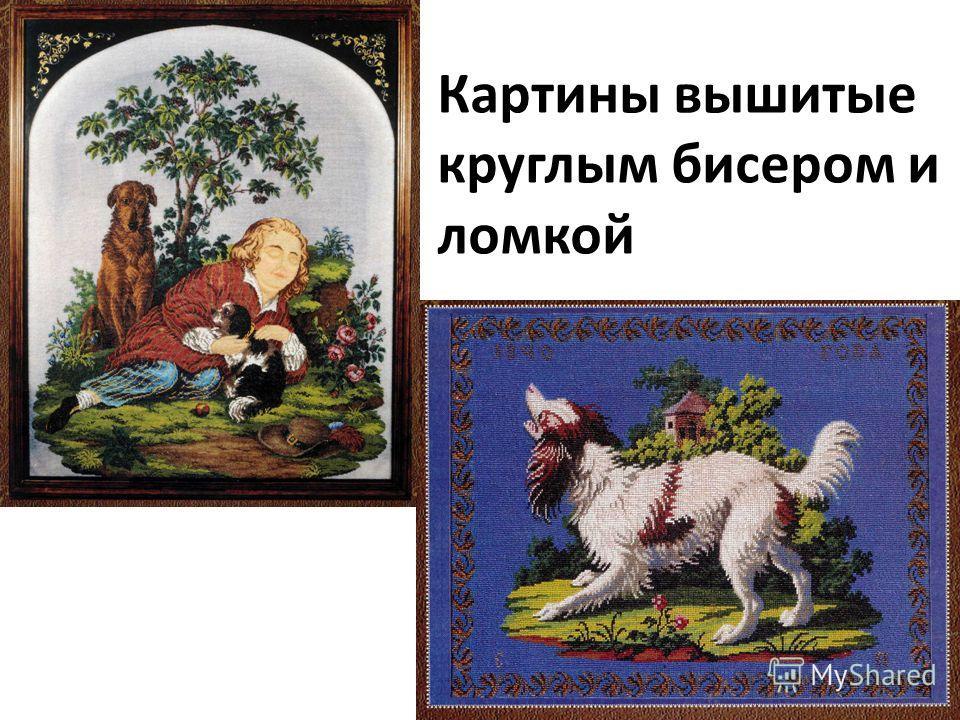 Картины вышитые круглым бисером и ломкой
