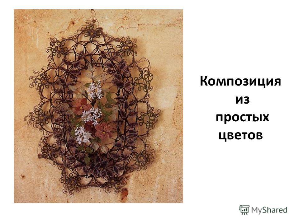Композиция из простых цветов