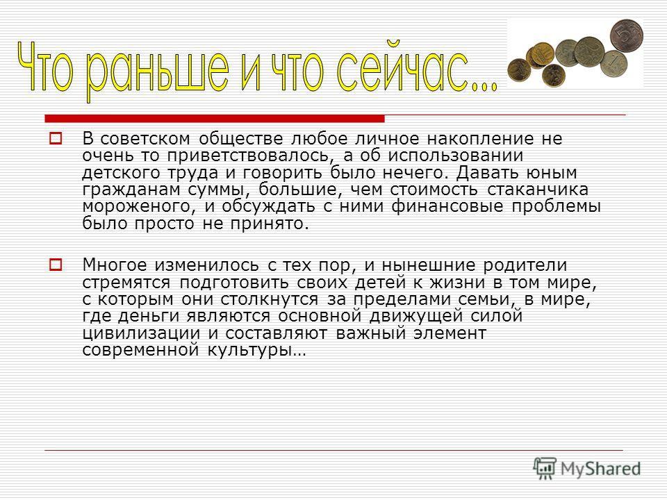 В советском обществе любое личное накопление не очень то приветствовалось, а об использовании детского труда и говорить было нечего. Давать юным гражданам суммы, большие, чем стоимость стаканчика мороженого, и обсуждать с ними финансовые проблемы бы
