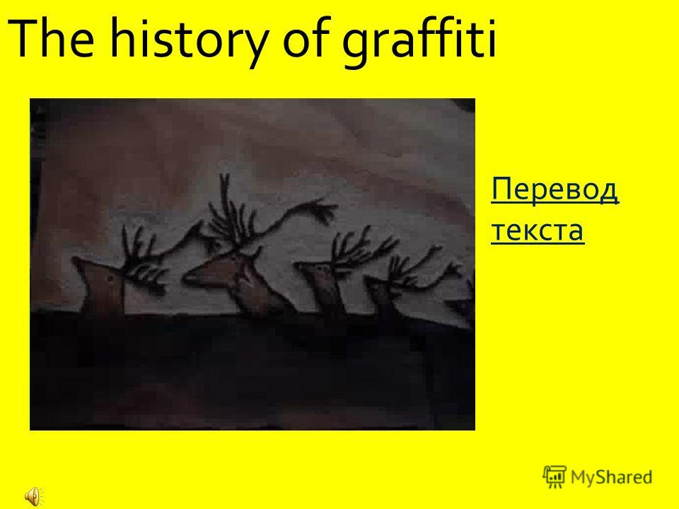 The history of graffiti Перевод текста