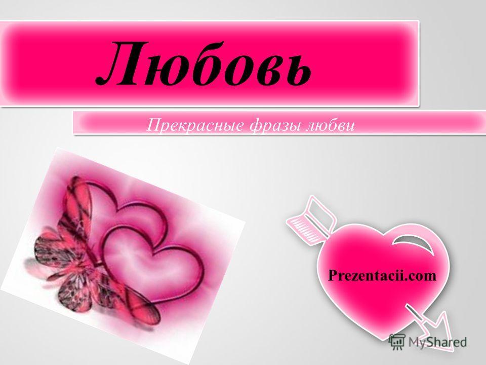 Прекрасные фразы любви Любовь Prezentacii.com