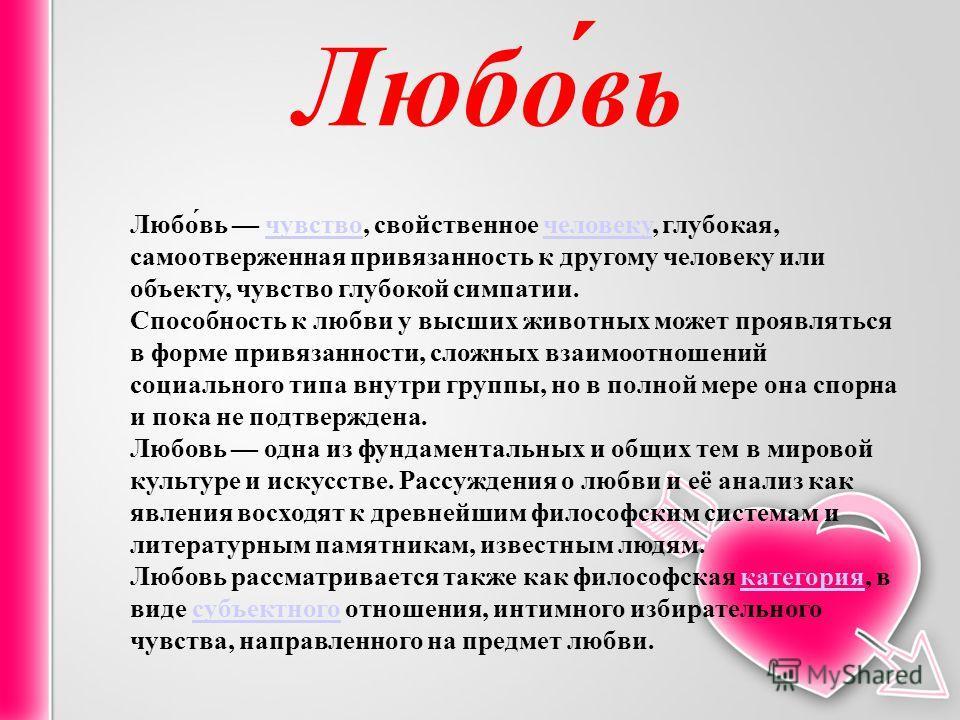 картинки с фразами о любви.