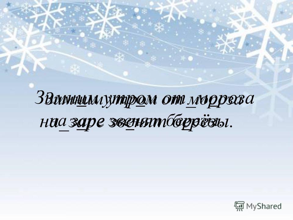Зимним утром от_мороза на_заре звенят берёзы. Зимним утром от мороза на заре звенят березы.