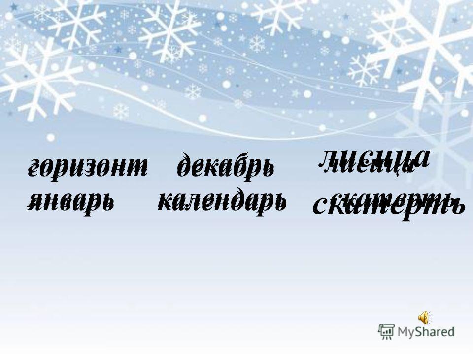 горизонт декабрь лисица январь календарь скатерть горизонт декабрь январь календарь лисица скатерть