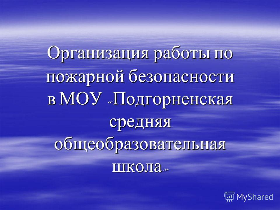 Организация работы по пожарной безопасности в МОУ «Подгорненская средняя общеобразовательная школа»