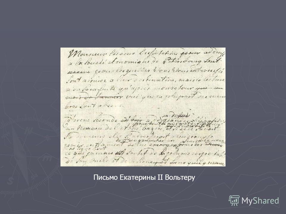 Письмо Екатерины II Вольтеру