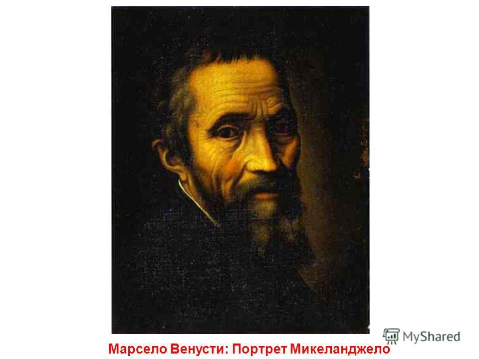 Микеланджело (1457-1564)