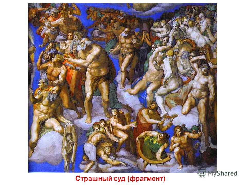 Страшный суд (фрагмент)