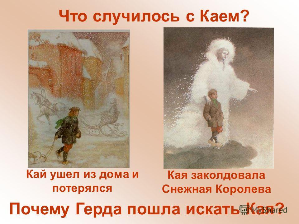 Что случилось с Каем? Кай ушел из дома и потерялся Кая заколдовала Снежная Королева Почему Герда пошла искать Кая?