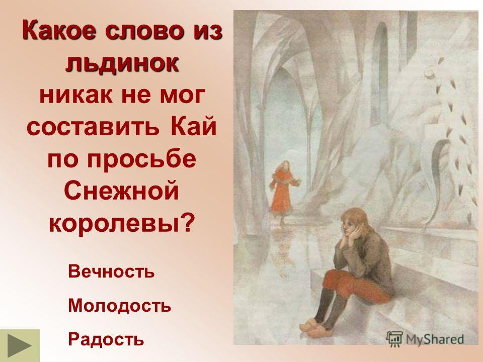 Какое слово из льдинок никак не мог составить Кай по просьбе Снежной королевы? Вечность Молодость Радость