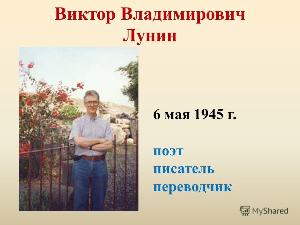 Виктор Владимирович Лунин 6 мая 1945 г. поэт писатель переводчик