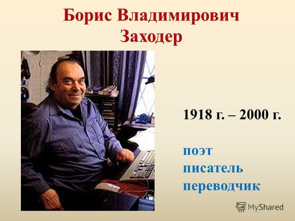 Борис Владимирович Заходер 1918 г. – 2000 г. поэт писатель переводчик