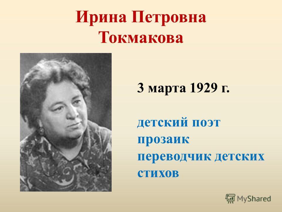 Ирина Петровна Токмакова 3 марта 1929 г. детский поэт прозаик переводчик детских стихов