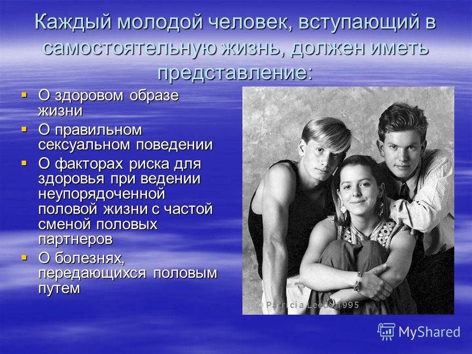 Каждый молодой человек, вступающий в самостоятельную жизнь, должен иметь представление: О здоровом образе жизни О здоровом образе жизни О правильном с