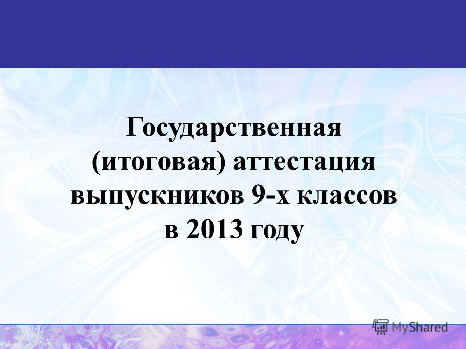 Государственная (итоговая) аттестация выпускников 9-х классов в 2013 году