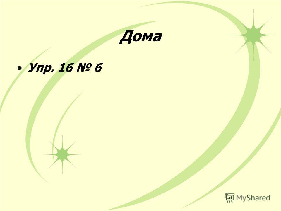 Дома Упр. 16 6