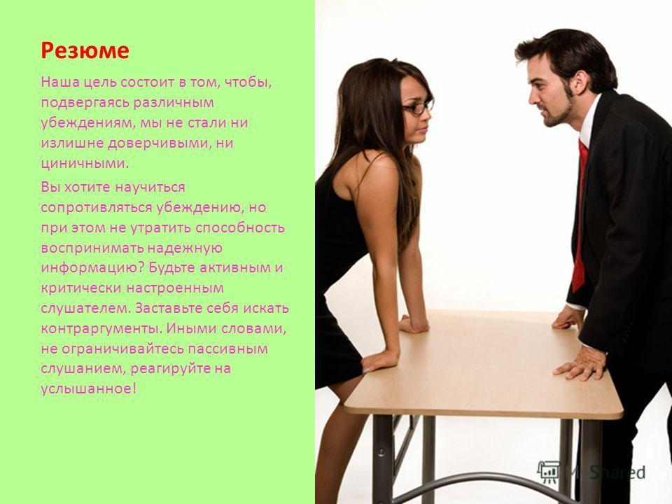 Эффект первичности или эффект новизны? Сообщение 1 Сообщение 2 Время Реакция в соответствии с сообщением 1 Сообщение 1 Время Сообщение 2 Реакция в соответствии с сообщением 2 Если два убеждающих сообщения следуют непосредственно одно за другим, а ауд
