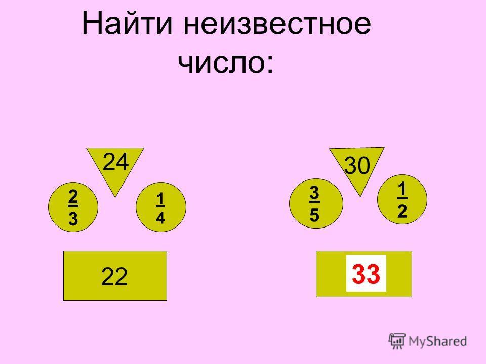 Найти неизвестное число: 22 24 1414 ? 30 3535 1212 2323 33