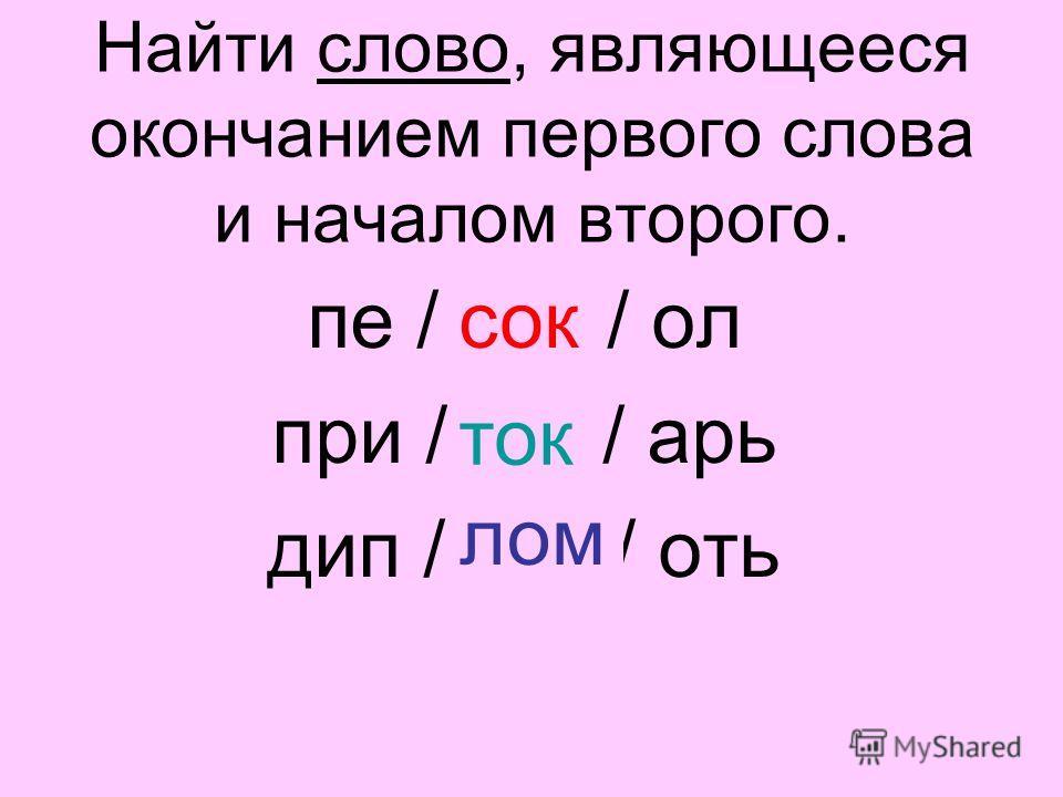 Найти слово, являющееся окончанием первого слова и началом второго. пе / … / ол при /... / арь дип / … / оть сок ток лом