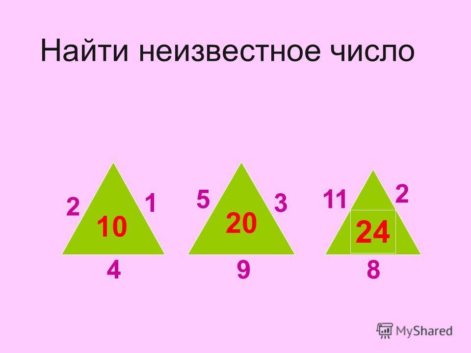 Найти неизвестное число 10 20 ? 2 1 4 5 3 9 11 2 8 2424