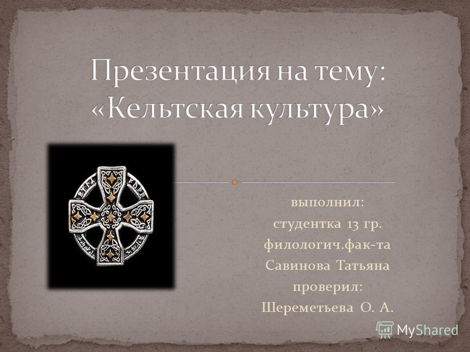 выполнил: студентка 13 гр. филологич.фак-та Савинова Татьяна проверил: Шереметьева О. А.