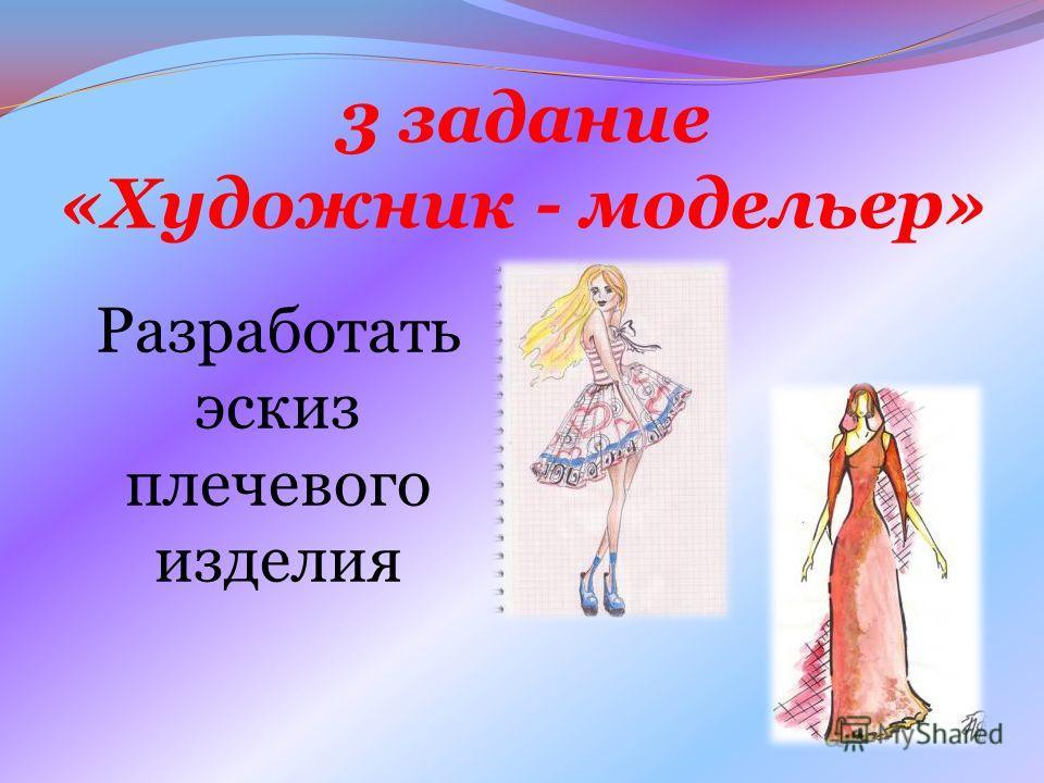 Разработать эскиз плечевого изделия 3 задание «Художник - модельер»