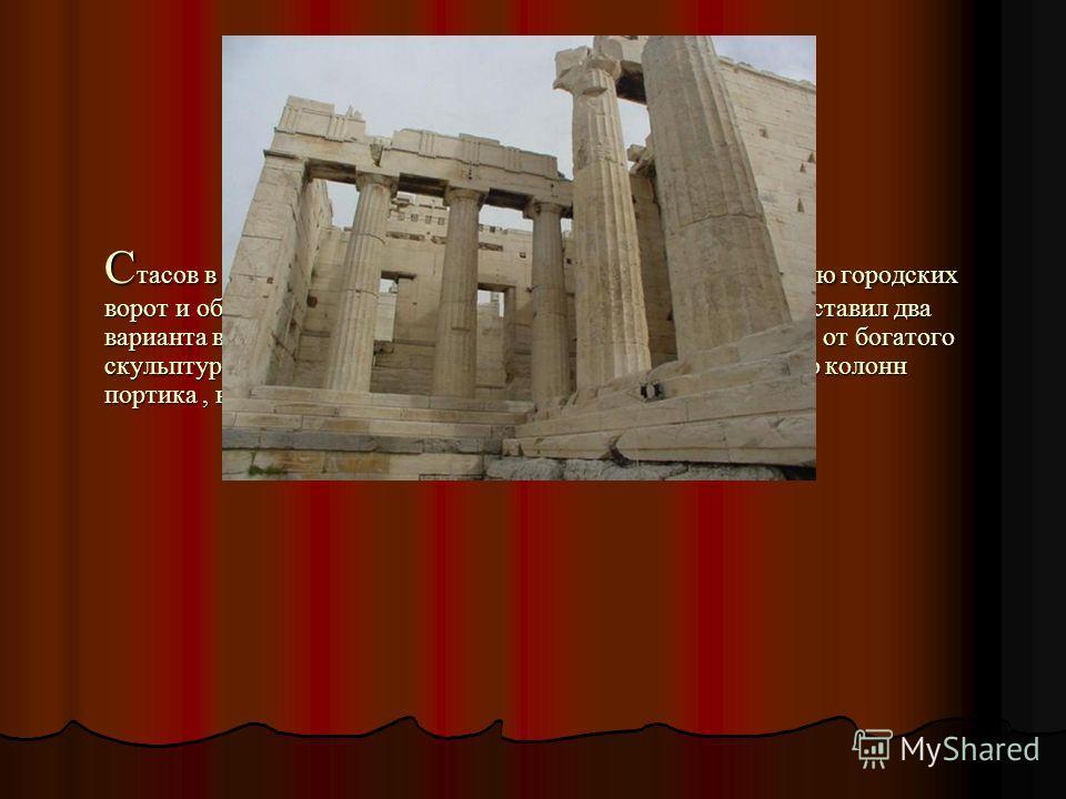 С тасов в своем проекте сумел сочетать утилитарную функцию городских ворот и образ парадной триумфальной арки. Архитектор представил два варианта ворот «больших» и «малых». Он отказался при этом от богатого скульптурного декора проекта 1827 года, сок