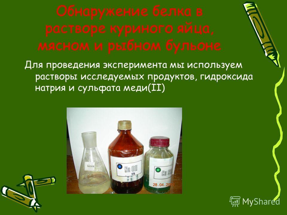 Обнаружение белка в растворе куриного яйца, мясном и рыбном бульоне Для проведения эксперимента мы используем растворы исследуемых продуктов, гидроксида натрия и сульфата меди(II)