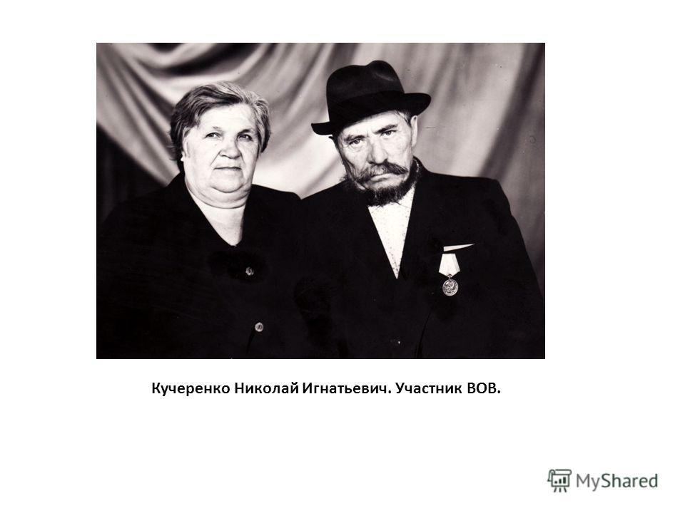 Кучеренко Николай Игнатьевич. Участник ВОВ.