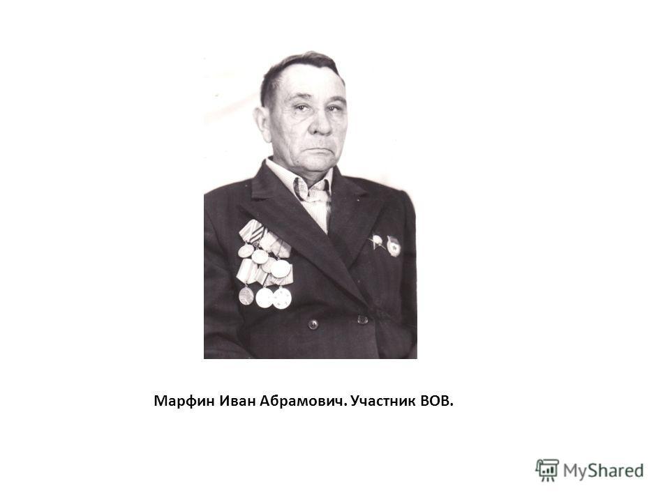 Марфин Иван Абрамович. Участник ВОВ.