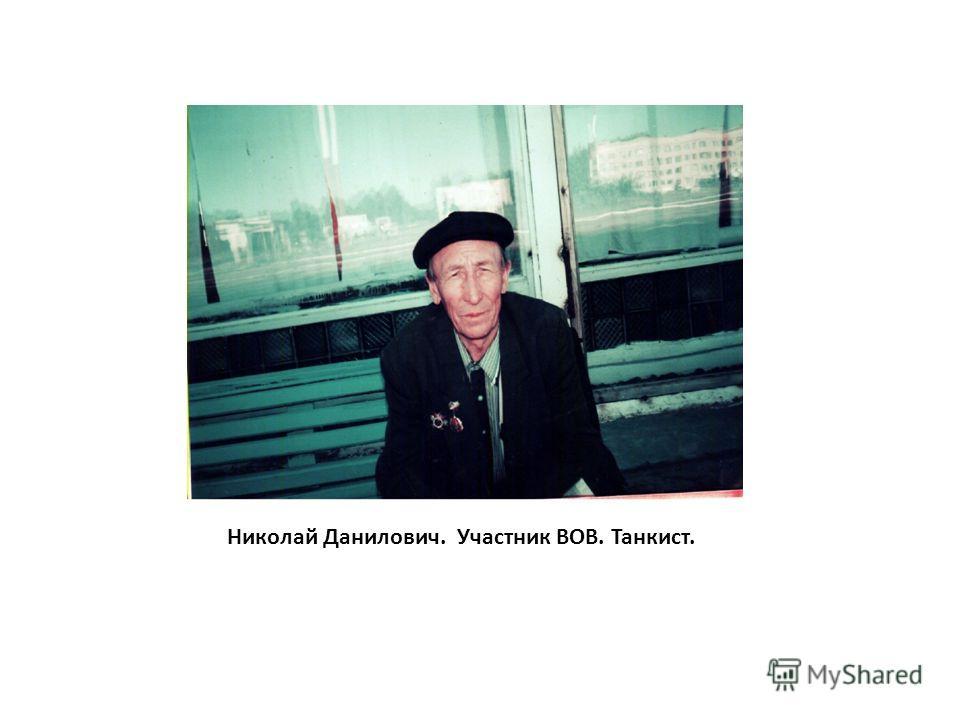 Николай Данилович. Участник ВОВ. Танкист.