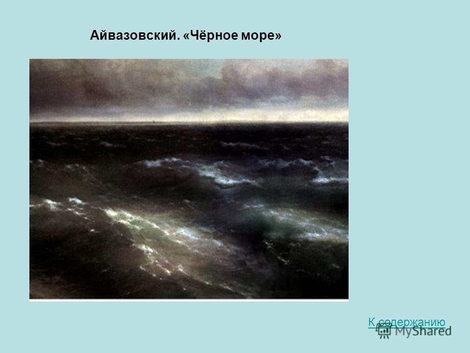 Айвазовский. «Чёрное море» К содержанию