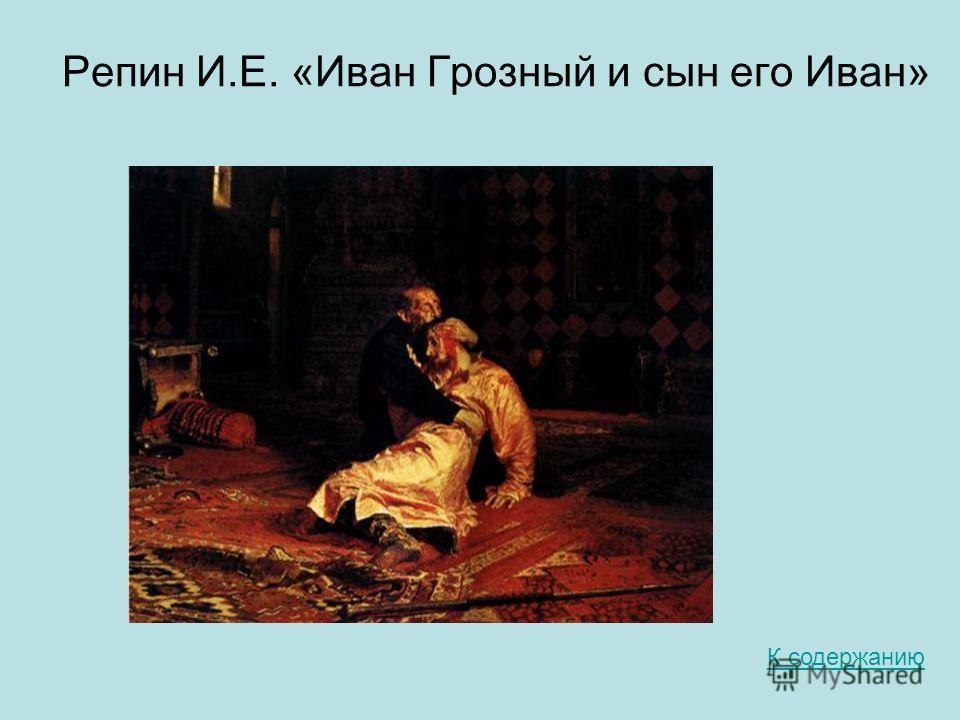 Репин И.Е. «Иван Грозный и сын его Иван» К содержанию