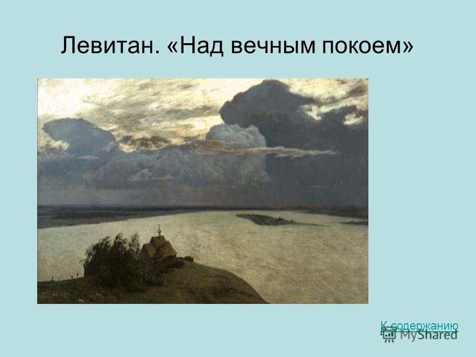Левитан. «Над вечным покоем» К содержанию