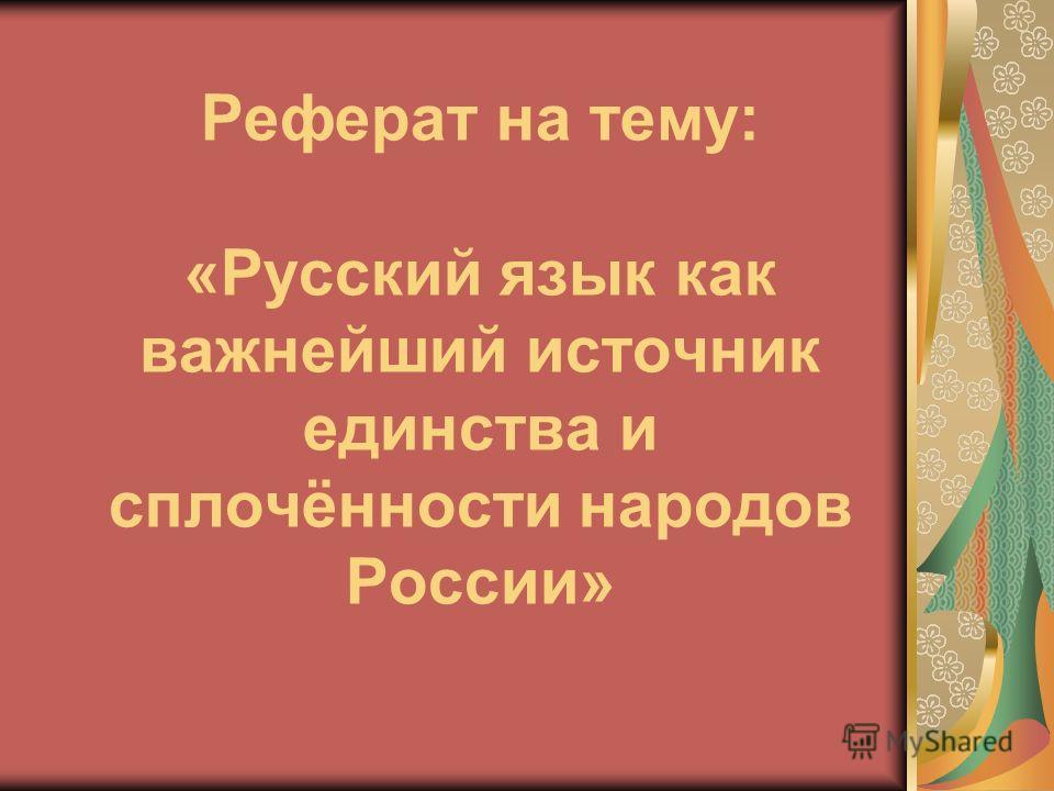 Реферат на тему: «Русский язык как важнейший источник единства и сплочённости народов России»