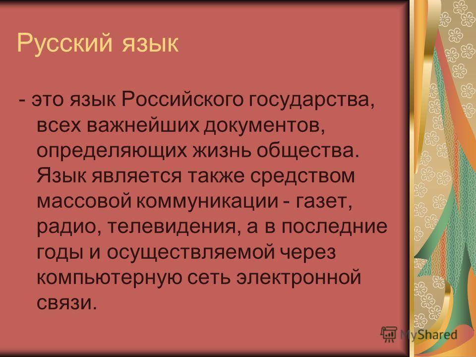 Презентация на тему Реферат на тему Русский язык как важнейший  3 Русский